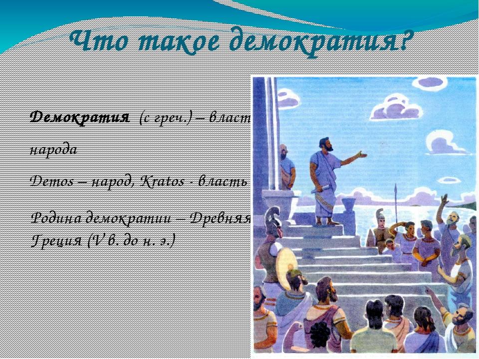 Что такое демократия? Демократия (с греч.) – власть народа Demos – народ, Kr...