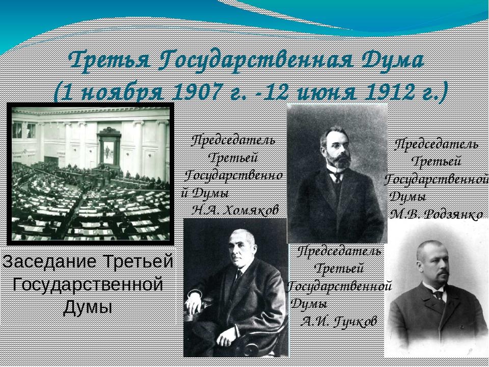 Третья Государственная Дума (1 ноября 1907 г. -12 июня 1912 г.) Председатель...