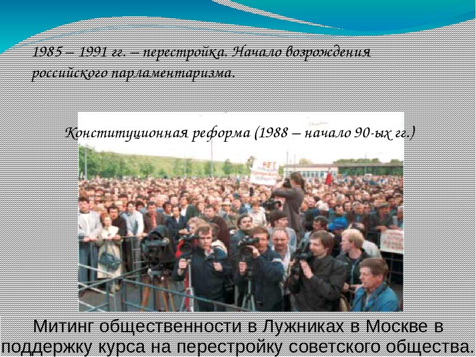 1985 – 1991 гг. – перестройка. Начало возрождения российского парламентаризма...