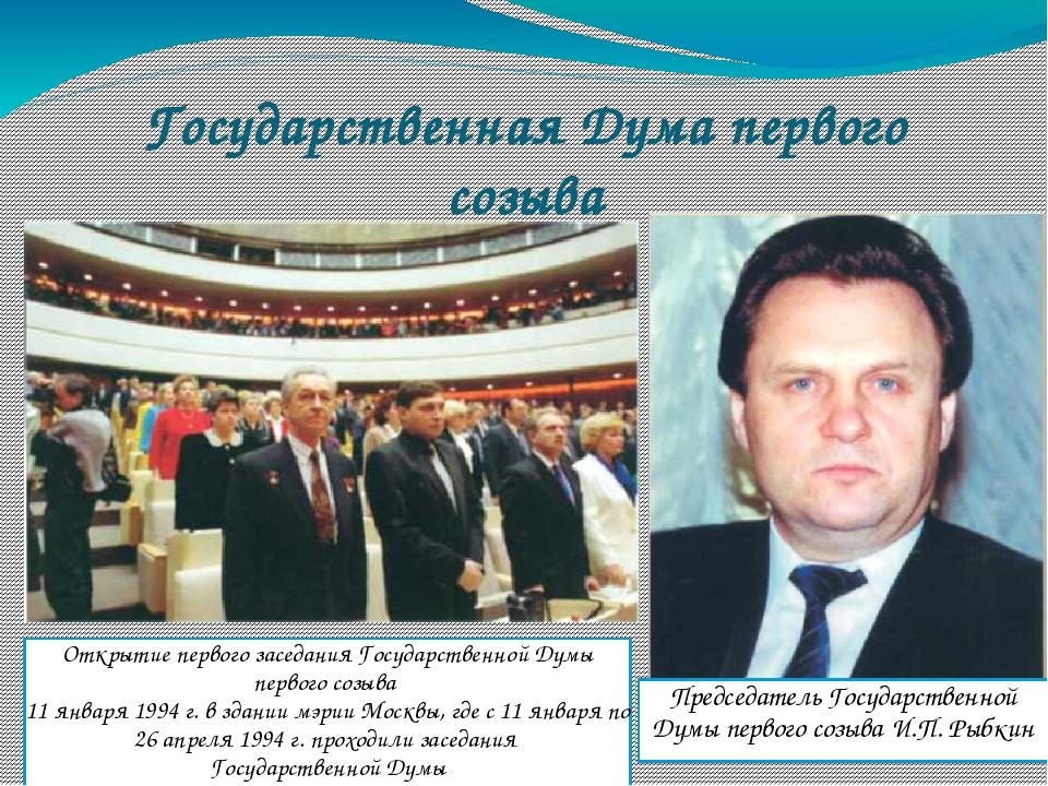 Государственная Дума первого созыва (11 января 1994 г. - 22 декабря 1995 г.)...