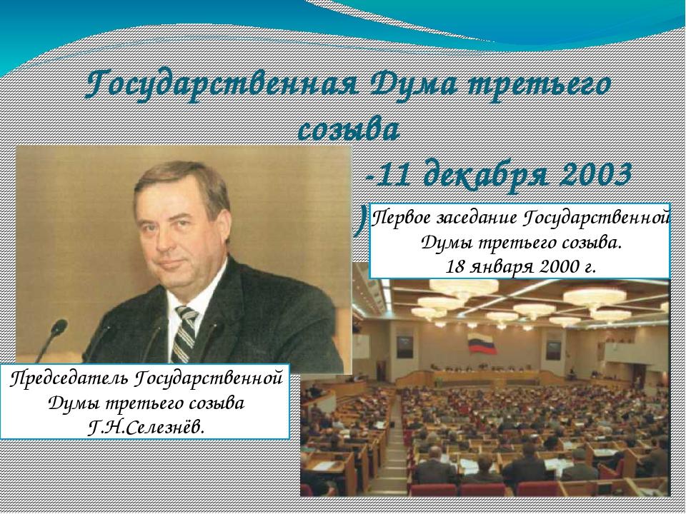 Государственная Дума третьего созыва (18 января 2000 г. -11 декабря 2003 г.)...