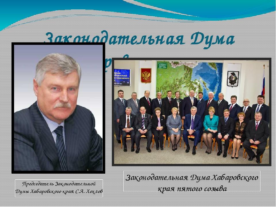 Законодательная Дума Хабаровского края Председатель Законодательной Думы Хаба...