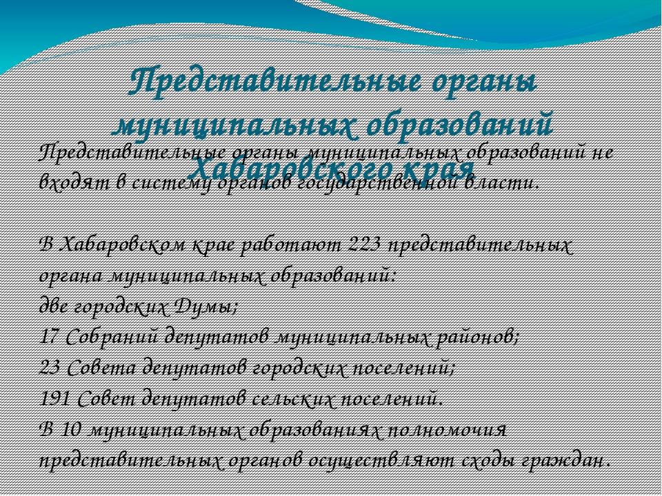 Представительные органы муниципальных образований Хабаровского края Представи...