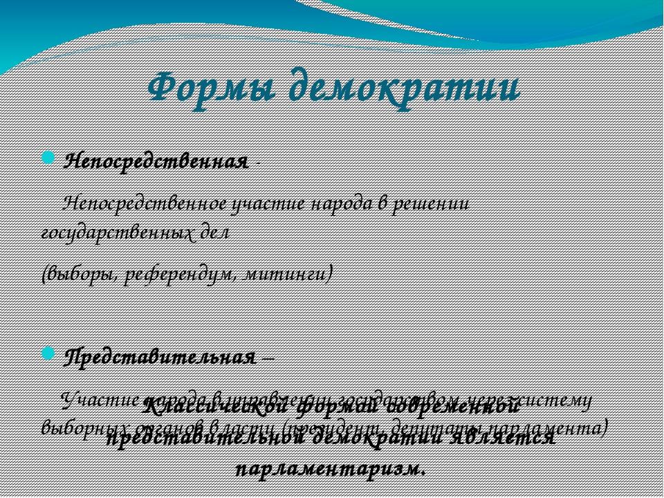 Формы демократии Непосредственная - Непосредственное участие народа в решении...
