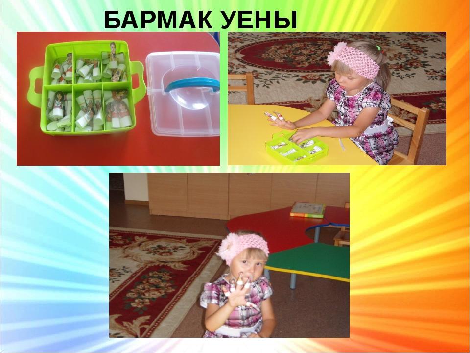 "БАРМАК УЕНЫ ""ГАИЛӘ"""