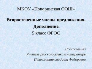 МКОУ «Поворинская ООШ» Второстепенные члены предложения. Дополнение. 5 класс