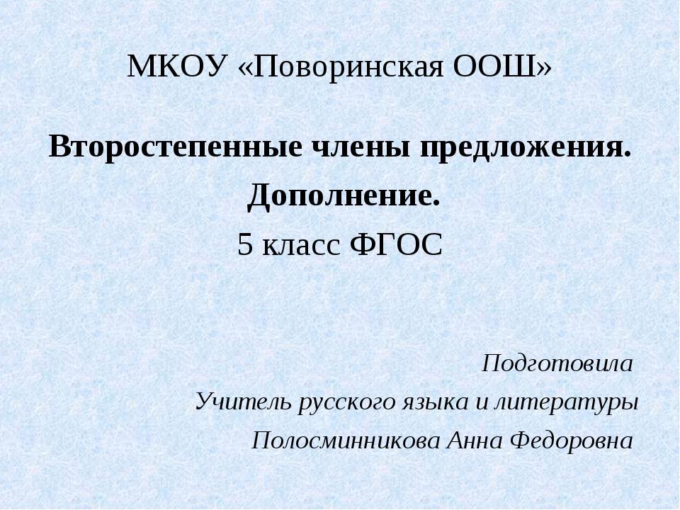 МКОУ «Поворинская ООШ» Второстепенные члены предложения. Дополнение. 5 класс...
