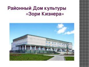 Районный Дом культуры «Зори Кизнера»
