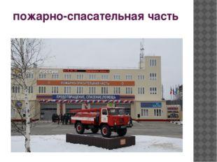 пожарно-спасательная часть