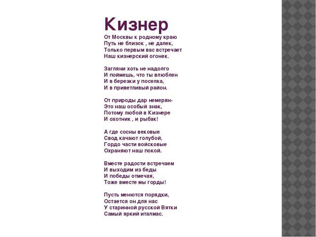 Кизнер От Москвы к родному краю Путь не близок , не далек, Только первым вас...
