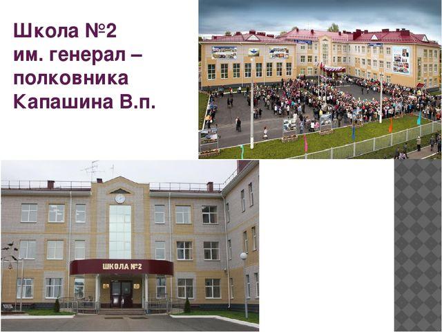 Школа №2 им. генерал – полковника Капашина В.п.