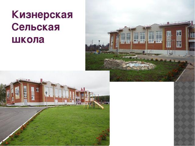 Кизнерская Сельская школа