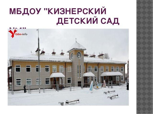 """МБДОУ """"КИЗНЕРСКИЙ ДЕТСКИЙ САД №4"""""""