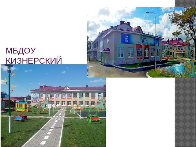 МБДОУ КИЗНЕРСКИЙ ДЕТСКИЙ САД № 2