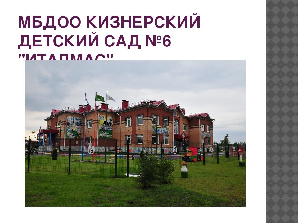 """МБДОО КИЗНЕРСКИЙ ДЕТСКИЙ САД №6 """"ИТАЛМАС"""""""