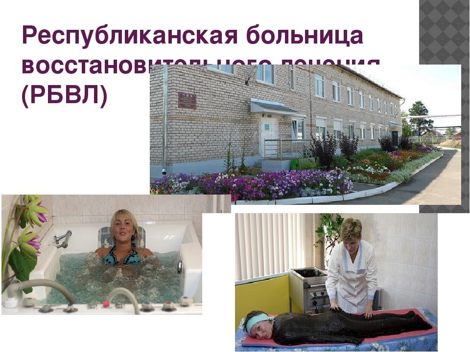 Республиканская больница восстановительного лечения (РБВЛ)