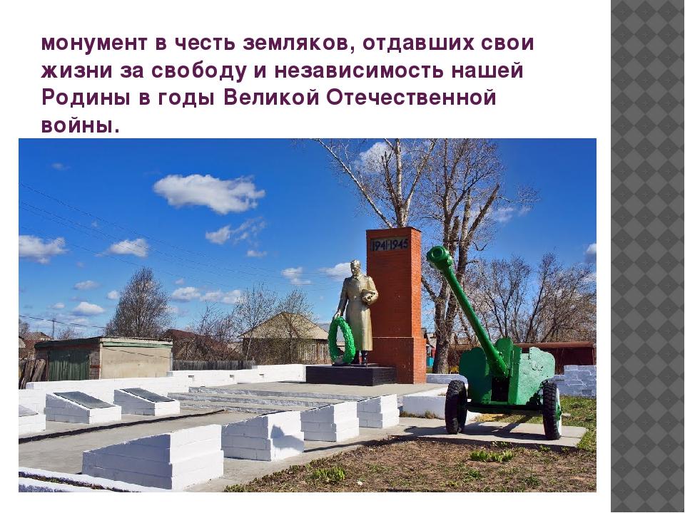 монумент в честь земляков, отдавших свои жизни за свободу и независимость наш...