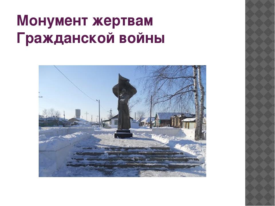 Монумент жертвам Гражданской войны