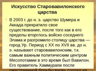 В 2003 г. до н. э. царство Шумера и Аккада прекратило свое существование, по