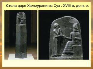 Стела царя Хаммурапи из Суз . XVIII в. до н. э. Двухметровая стела, получивш