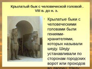 Крылатый бык с человеческой головой . VIII в. до н. э. Крылатые быки с челов