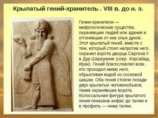 Крылатый гений-хранитель . VIII в. до н. э. Гении-хранители — мифологические
