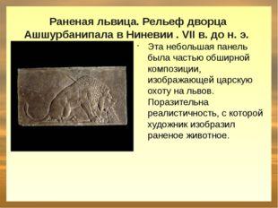 Раненая львица. Рельеф дворца Ашшурбанипала в Ниневии . VII в. до н. э. Эта