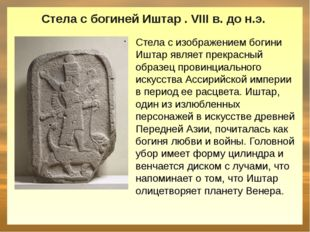 Стела с богиней Иштар . VIII в. до н.э. Стела с изображением богини Иштар яв