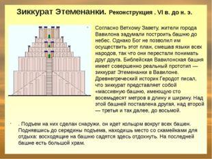 Зиккурат Этеменанки. Реконструкция . VI в. до н. э. Согласно Ветхому Завету,