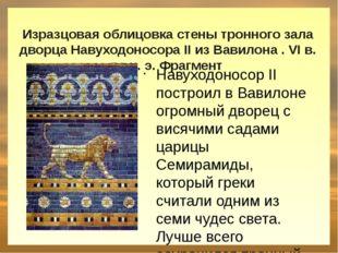 Изразцовая облицовка стены тронного зала дворца Навуходоносора II из Вавилон