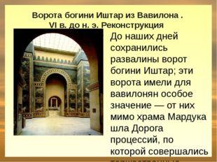 Ворота богини Иштар из Вавилона . VI в. до н. э. Реконструкция До наших дней