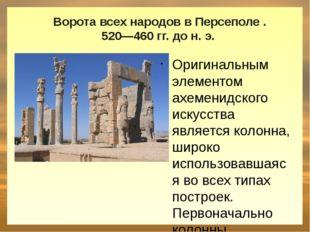 Ворота всех народов в Персеполе . 520—460 гг. до н. э. Оригинальным элементо