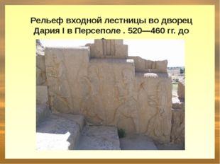Рельеф входной лестницы во дворец Дария I в Персеполе . 520—460 гг. до н. э.