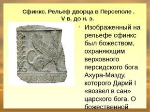 Сфинкс. Рельеф дворца в Персеполе . V в. до н. э. Изображенный на рельефе сф