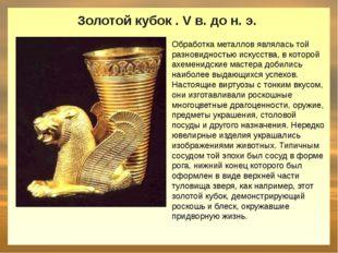 Золотой кубок . V в. до н. э. Обработка металлов являлась той разновидностью