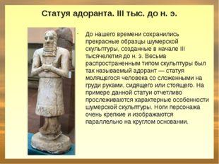 Статуя адоранта. III тыс. до н. э. До нашего времени сохранились прекрасные