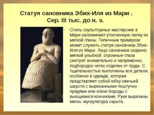 Статуя сановника Эбих-Иля из Мари . Сер. III тыс. до н. э. Стиль скульптурны