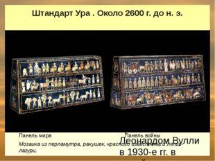 Штандарт Ура . Около 2600 г. до н. э. «Штандарт Ура» представляет собой две