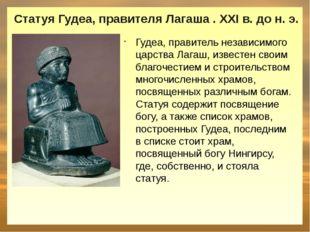 Статуя Гудеа, правителя Лагаша . XXI в. до н. э. Гудеа, правитель независимо