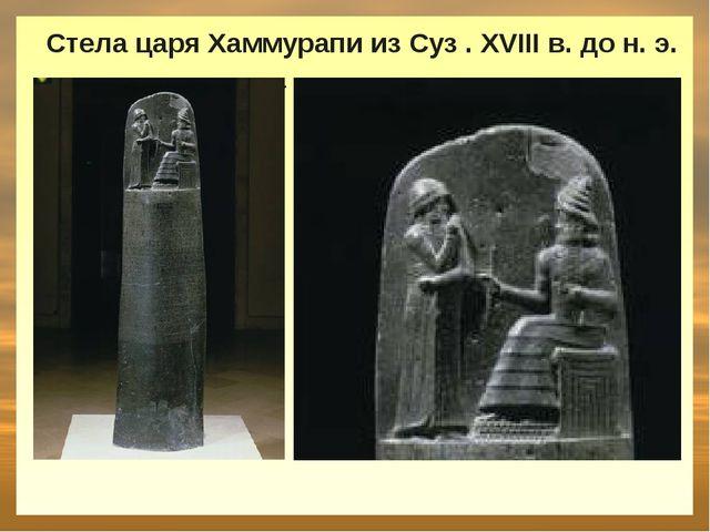 Стела царя Хаммурапи из Суз . XVIII в. до н. э. Двухметровая стела, получивш...