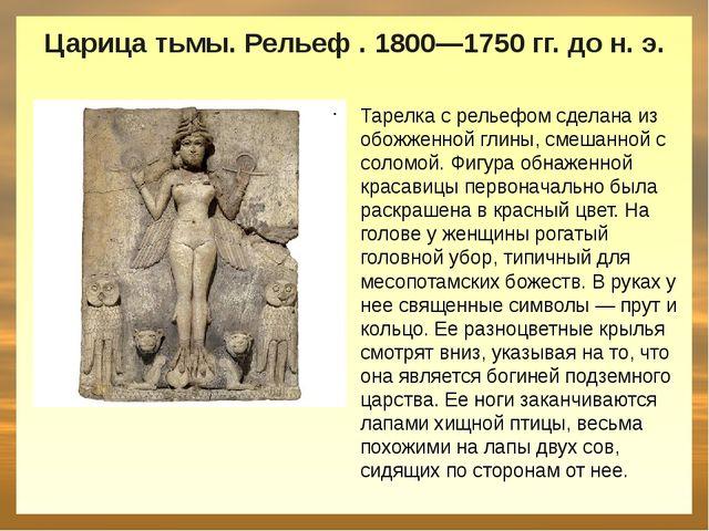 Царица тьмы. Рельеф . 1800—1750 гг. до н. э. Тарелка с рельефом сделана из о...