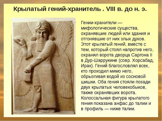 Крылатый гений-хранитель . VIII в. до н. э. Гении-хранители — мифологические...