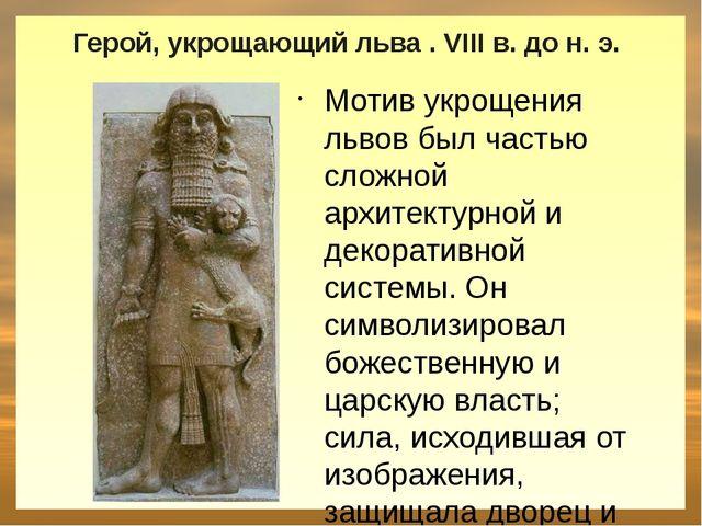 Герой, укрощающий льва . VIII в. до н. э. Мотив укрощения львов был частью с...