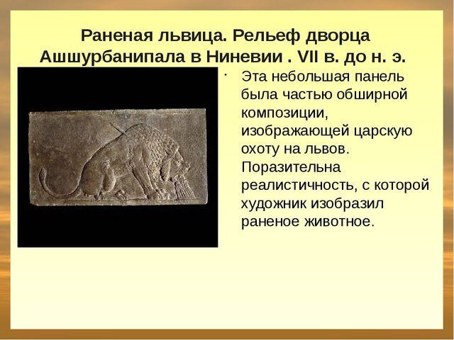 Раненая львица. Рельеф дворца Ашшурбанипала в Ниневии . VII в. до н. э. Эта...