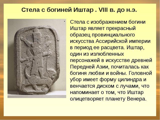 Стела с богиней Иштар . VIII в. до н.э. Стела с изображением богини Иштар яв...