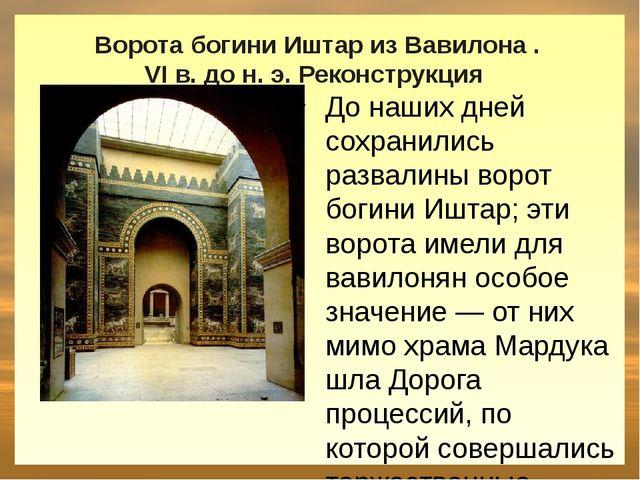 Ворота богини Иштар из Вавилона . VI в. до н. э. Реконструкция До наших дней...