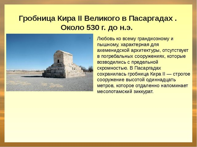 Гробница Кира II Великого в Пасаргадах . Около 530 г. до н.э. Любовь ко всем...