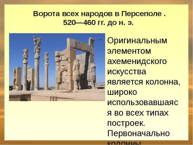 Ворота всех народов в Персеполе . 520—460 гг. до н. э. Оригинальным элементо...