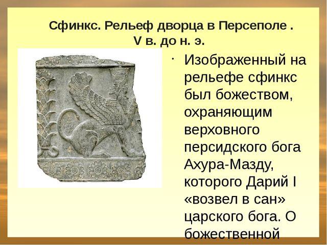 Сфинкс. Рельеф дворца в Персеполе . V в. до н. э. Изображенный на рельефе сф...
