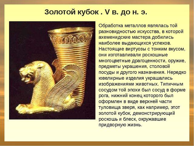 Золотой кубок . V в. до н. э. Обработка металлов являлась той разновидностью...